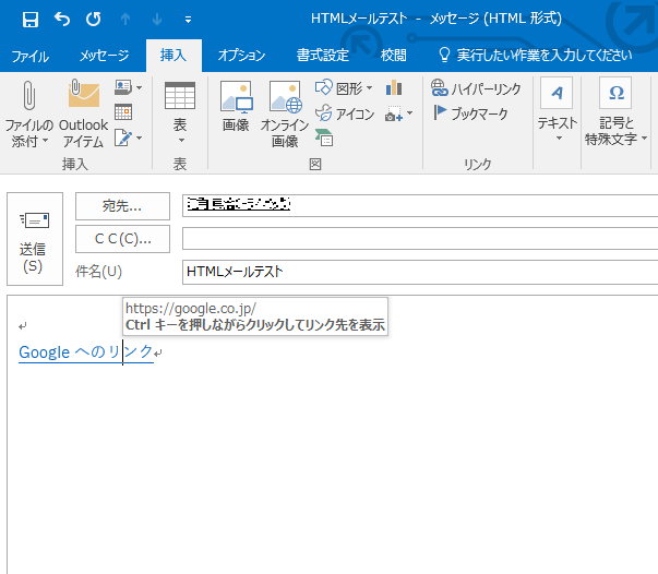 HTMLメール作成