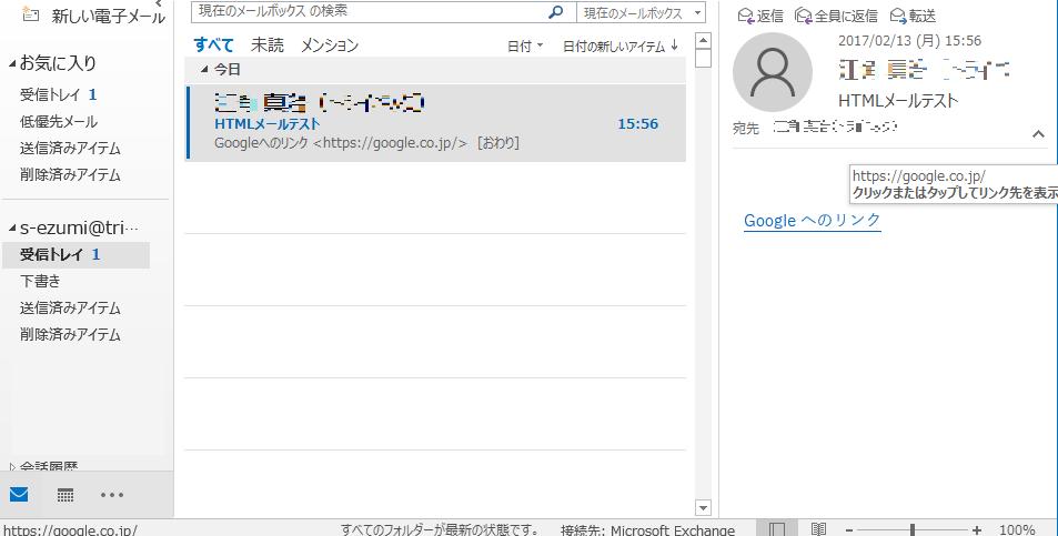 HTML受信