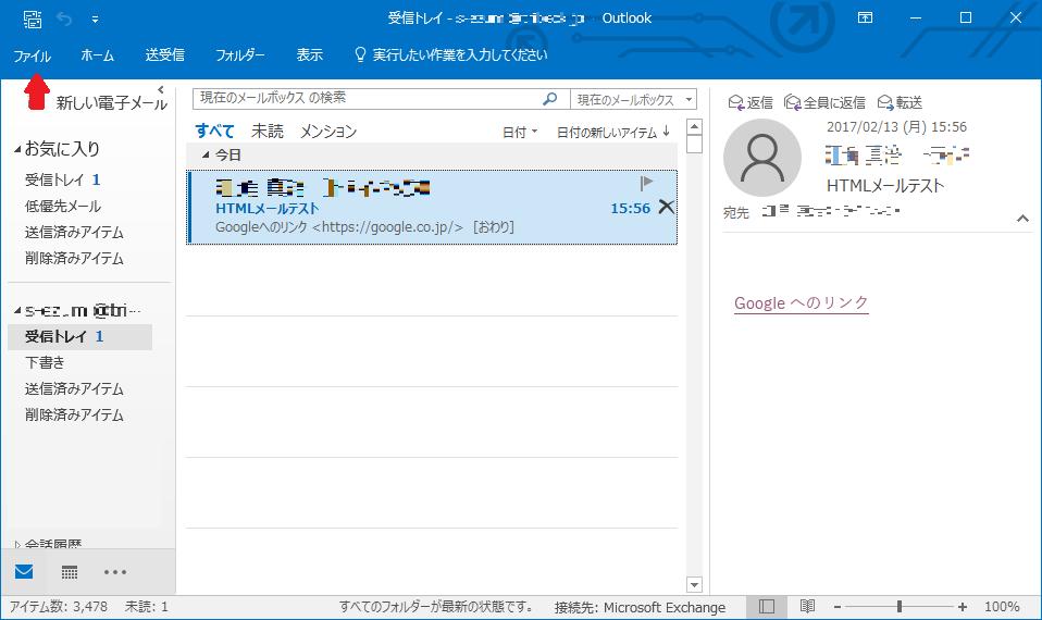 HTMLメールを保存1