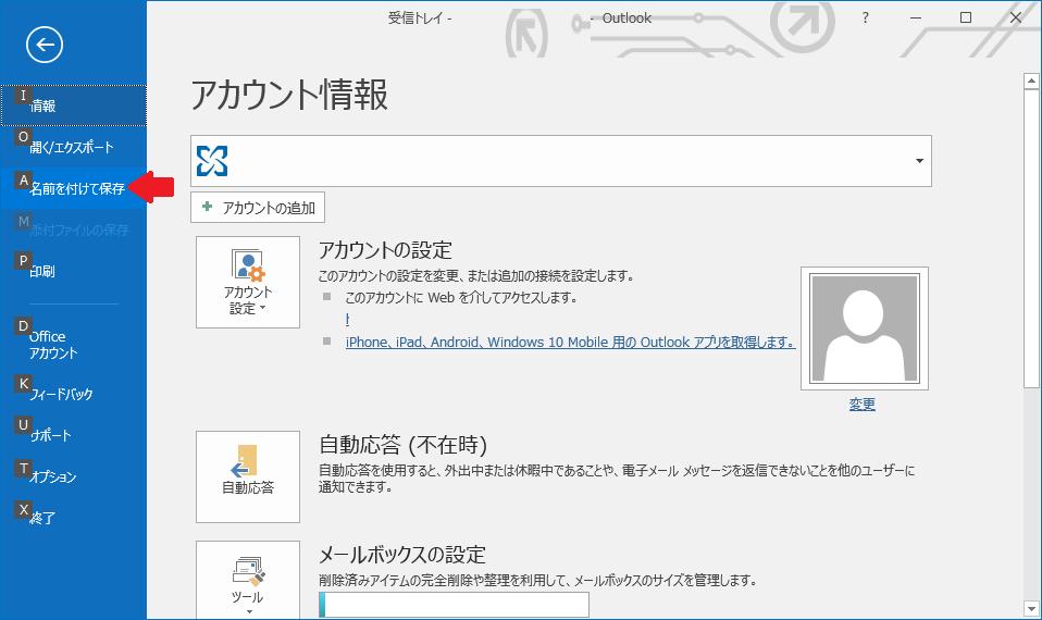 HTMLメールを保存2