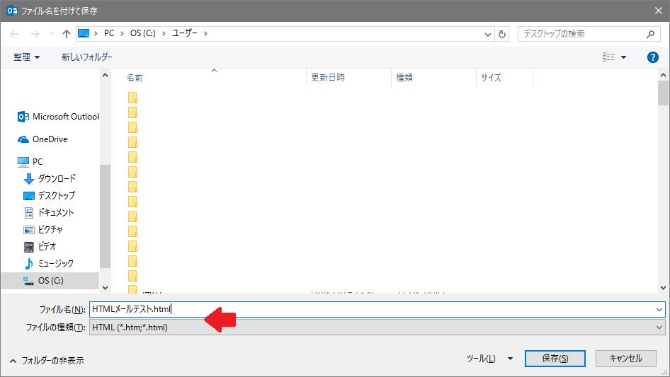 HTMLメールを保存3